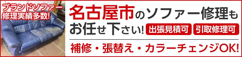 名古屋市エリア ソファー修理